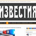 Автонаполняемый большой информационный портал «Известия» (Премиум), для заработка на Google Adsense и РСЯ