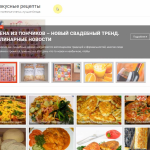 Автонаполняемый большой портал вкусных рецептов (Премиум), для заработка на Google Adsense и РСЯ