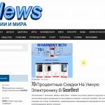 Автонаполняемый большой сайт новостей России и мира, для заработка на Google Adsense и РСЯ