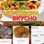 Автонаполняемый красивый сайт вкусных блюд, для заработка на Google Adsense и РСЯ