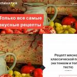 Автонаполняемый красивый сайт на тему кулинарии, для заработка на Google Adsense и РСЯ