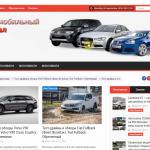 Автонаполняемый мощный автомобильный портал (Премиум), для заработка на Google Adsense и РСЯ