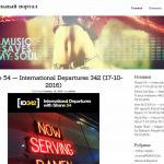 Автонаполняемый музыкальный портал, для заработка на Google Adsense и РСЯ