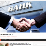 Автонаполняемый портал банки и финансы, для заработка на Google Adsense и РСЯ