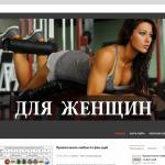 Автонаполняемый сайт для женщин, для заработка на Google Adsense и РСЯ