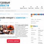 Автонаполняемый сайт игровых новостей, для заработка на Google Adsense и РСЯ
