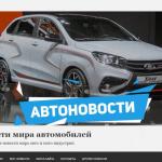 Автонаполняемый сайт мира автомобилей, для заработка на Google Adsense и РСЯ