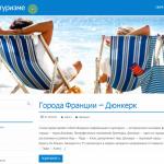 Автонаполняемый сайт на тему туризма, для заработка на Google Adsense и РСЯ
