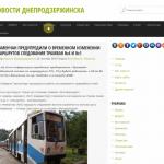 Автонаполняемый сайт новости Днепродзержинска, для заработка на Google Adsense и РСЯ