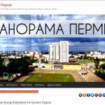 Автонаполняемый сайт новости Перми, для заработка на Google Adsense и РСЯ