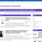 Автонаполняемый сайт новости высоких технологий (Премиум), для заработка на Google Adsense и РСЯ