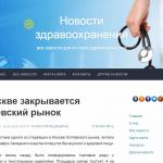 Автонаполняемый сайт новости здравоохранения, для заработка на Google Adsense и РСЯ