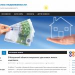 Автонаполняемый сайт новости рынка недвижимости, для заработка на Google Adsense и РСЯ
