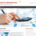 Автонаполняемый сайт новости финансов, для заработка на Google Adsense и РСЯ