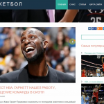 Автонаполняемый сайт о баскетболе, для заработка на Google Adsense и РСЯ