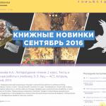 Автонаполняемый сайт о книжных новинках, для заработка на Google Adsense и РСЯ