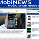 Автонаполняемый сайт о мобильных телефонах, для заработка на Google Adsense и РСЯ