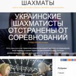 Автонаполняемый сайт о шахматах, для заработка на Google Adsense и РСЯ