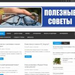 Автонаполняемый сайт полезных советов, для заработка на Google Adsense и РСЯ