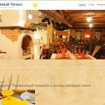 Автонаполняемый сайт ресторанный бизнес, для заработка на Google Adsense и РСЯ