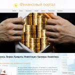 Автонаполняемый финансовый портал, для заработка на Google Adsense и РСЯ