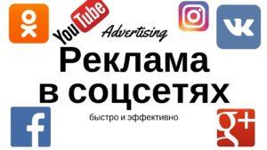 Эффективная реклама в соц сетях