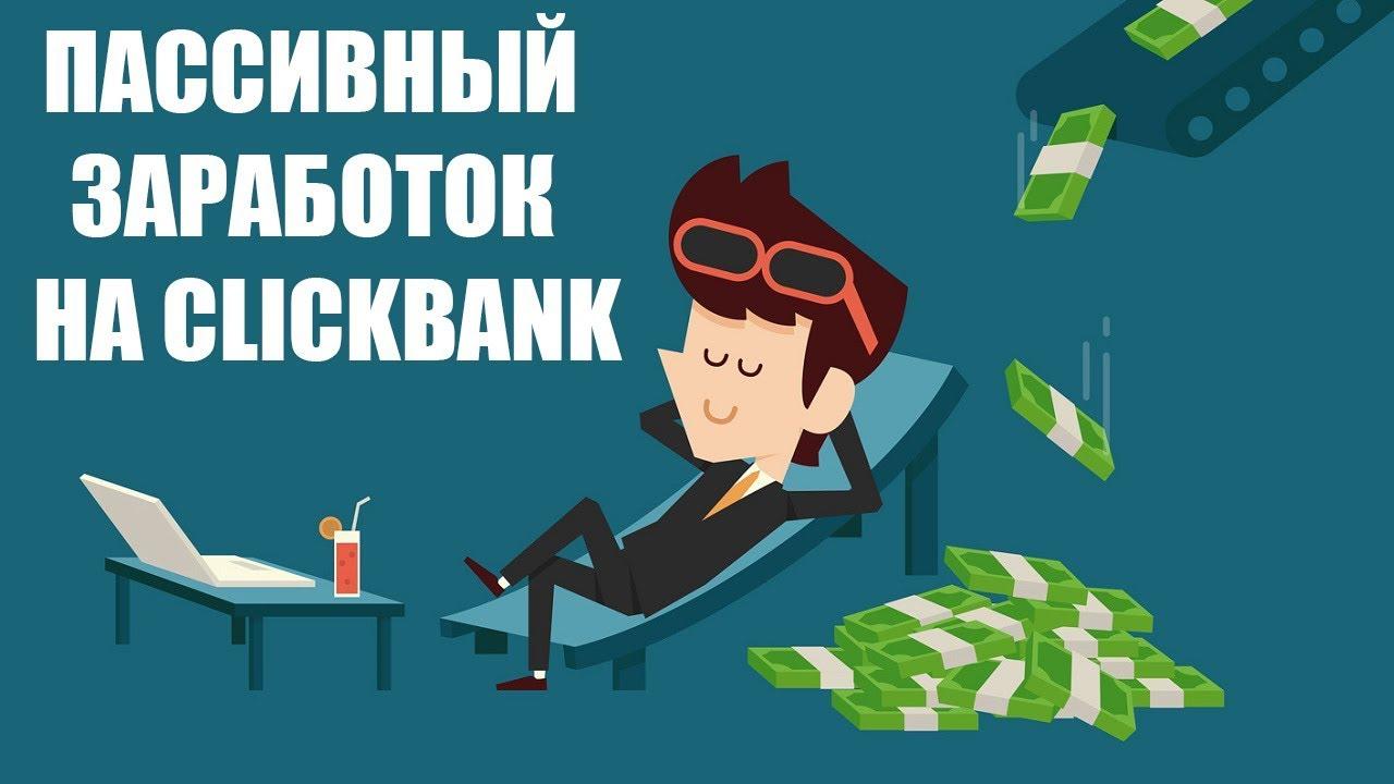 Партнерские программы Clickbank