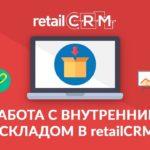 Retail CRM - система для интернет-магазинов