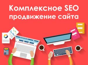 У вас есть сайт? Хотите раскрутить его? С чего же начать раскрутку сайта?