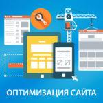 Особенности внутренней оптимизации сайта