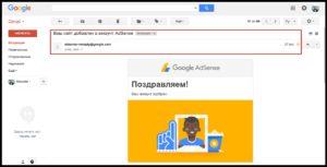 Помогу пройти модерацию в Google AdSense