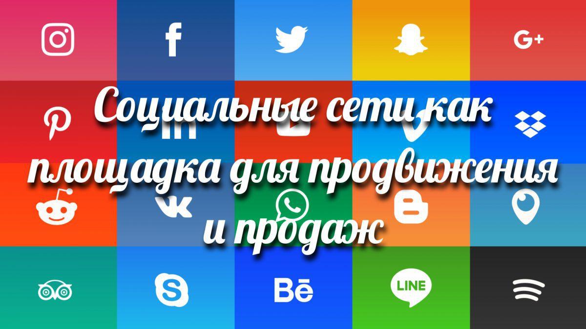 Социальные сети привлекают новых клиентов